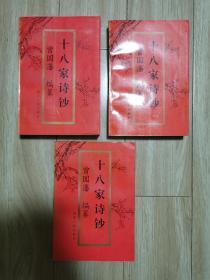 十八家诗钞(上中下)
