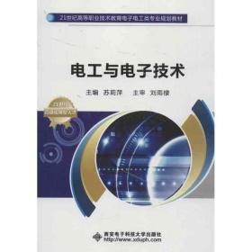 21世纪高等职业技术教育电子工电工类专业规划教材:电工与电子技术(高职)