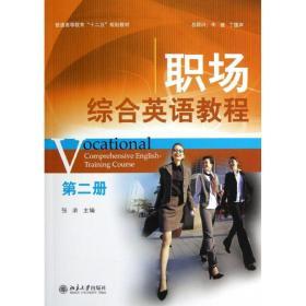 """普通高等教育""""十二五""""规划教材:职场综合英语教程(第2册)"""