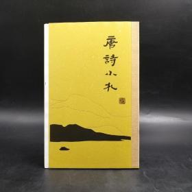 香港三联书店版  刘逸生《唐诗小札》(毛边本)