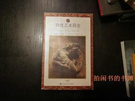 2004年1版1刷,印度艺术简史,多图铜版印刷