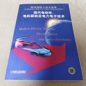 陈清泉院士论文选集:现代电动车、电机驱动及电力电子技术