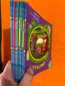 花园宝宝故事书 1-8册 ( 正版现货)