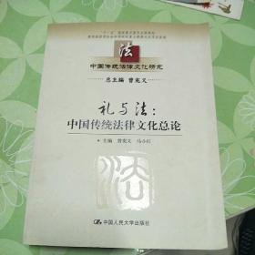中国传统法律文化研究·礼与法:中国传统法律文化总论