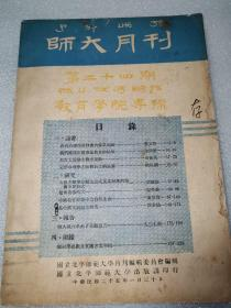 师大月刊 第二十四期(教育学院专号)民国二十五年初版