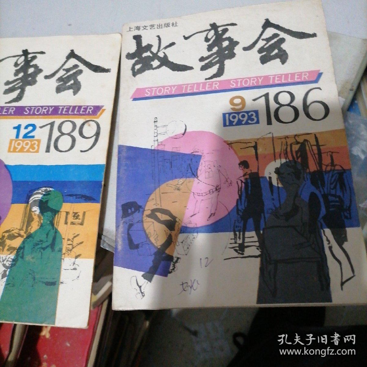 故事会1993一9,12