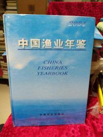 中国渔业年鉴2004【带塑封】