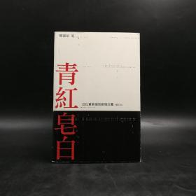 香港三联书店版  杨国荣《青红皂白:从社会伦理到伦理社会(修订本)》