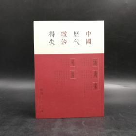 香港三联书店版  钱穆《中国历代政治得失(第二版)》(锁线胶订)