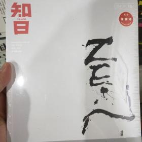 知日10:日本禅(第2版)