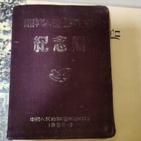 (笔记本)庆祝中国人民志愿军出国二周年纪念册(1952年)