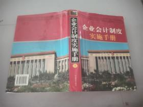 《企业会计制度》实施手册