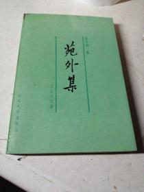 苑外集(文艺论评卷)