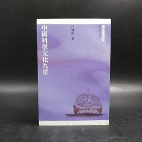 香港三联书店版  江晓原《中國科學文化九章》(锁线胶订)