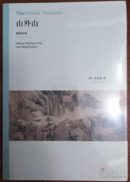山外山:晚明绘画(1570-1644)