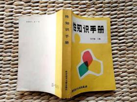 性知识手册  ==== 1985年10月 一版一印 200000册