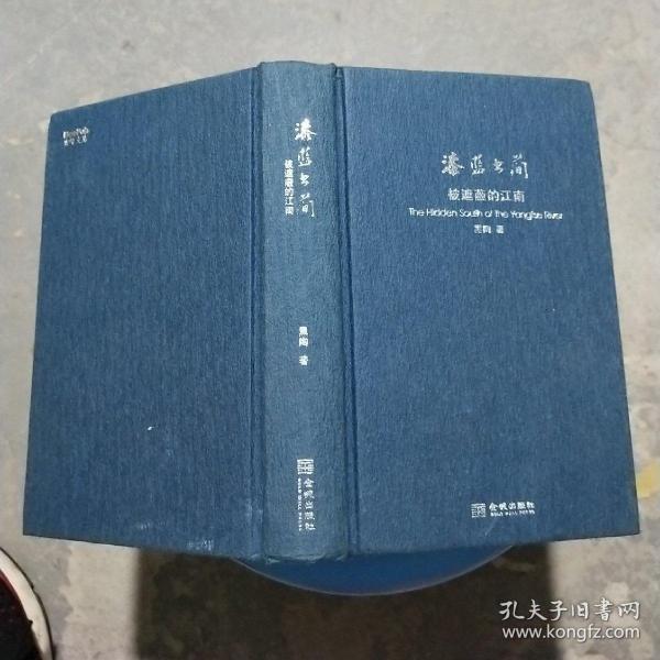 漆蓝书简:被遮蔽的江南