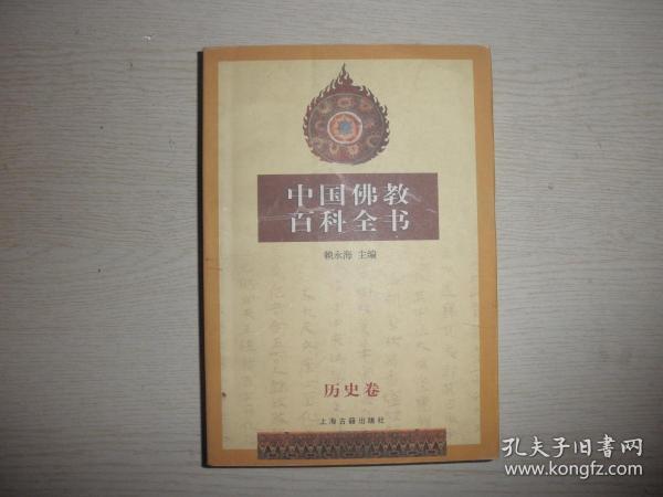 中国佛教百科全书  历史卷
