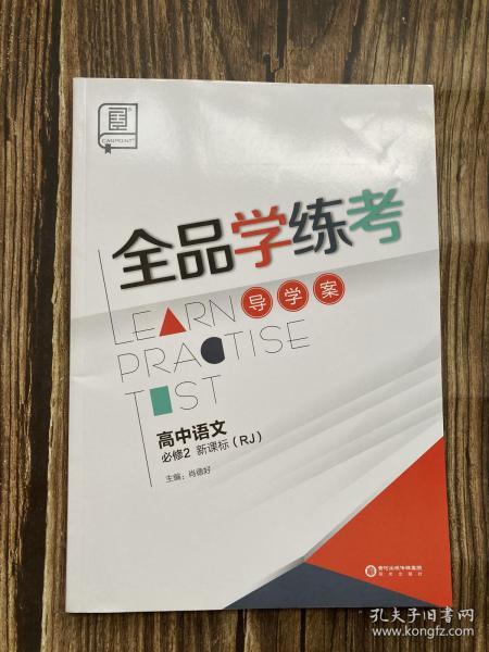 全品学练考高中语文必修2新课标RJ