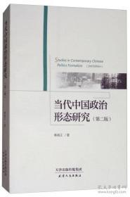 正版二手当代中国政治形态研究林尚立天津人民出版社9787201115757o