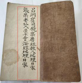 清代名师秘传精抄《张果老吕洞宾日课手抄本》一册全