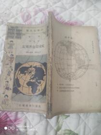 小学生文库:《儿童环游世界记》(第一集 地理类)