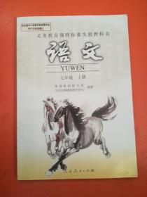 语文  七年级上册