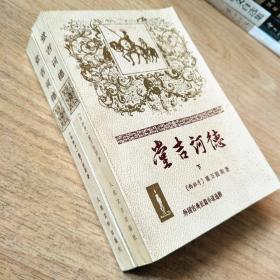 唐吉歌德(杨绛译本、插画版、上下两册)