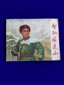 智取威虎山(1970年一版一印)