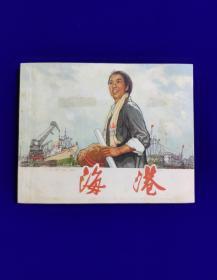 海港(难得作者颜梅华钤印本,品好少见)