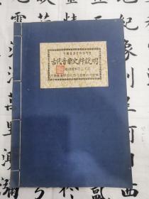 古代音乐史料说明(有多位大师钤记)