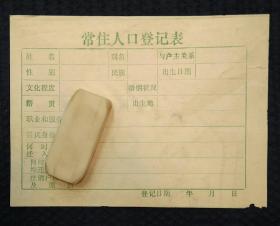 原版老版:常住人口登记表(绿色)