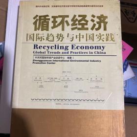 循环经济国际趋势与中国实践