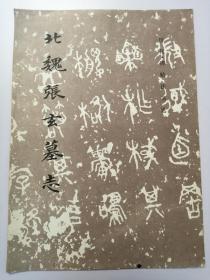 历代碑帖书法选:北魏张玄墓志