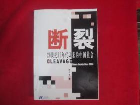 断裂 : 20世纪90年代以来的中国社会