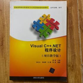Visual C ++.NET 程序设计 项目教学版  普通高等院校信息类CDIO项目驱动型规划教材