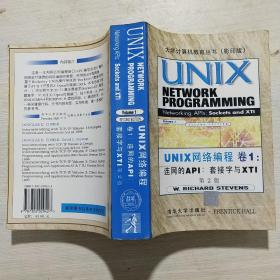 UNIX网络编程(卷1):连网的APIs:套接字与XTI(第二版)(英文影印版)
