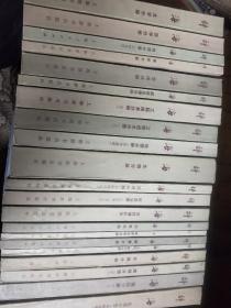 辞海21册(品佳)