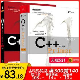 正版 C Primer中文版 C Primer习题集 第5版 C 语言编程零基础自学教程书籍 C 程序设计编程从入门到精通计算机开发数据结构