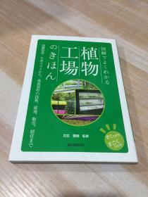 すすめ 日文原版32开软精装综合书 古在豊树 监修 图解でよくわかる 植物工场のきほん 日语正版 设备投资,生产コストから、养液栽培の技术、流通,贩卖,经营まで