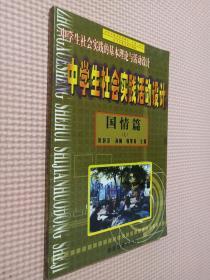 中学生社会实践活动设计·国情篇(上)
