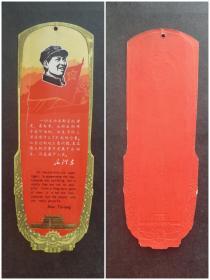 文革时期毛主席语录书签一枚