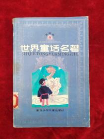 世界童话名著(连环画)(第八册)