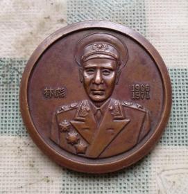 八十年代制直径5厘米的林彪元帅红铜纪念章