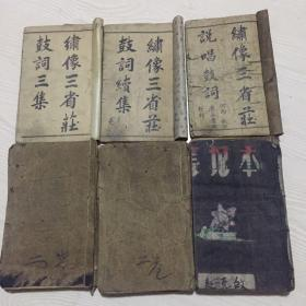 民国老版:绣像三省庄说唱鼓词、续集、三集(共计12本)