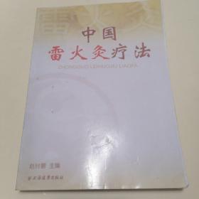 《中国雷火灸疗法》  复印本