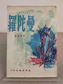 著名女作家 散文大家 张秀亚签赠本《曼陀罗》台湾光启 1974年出版,繁体原版