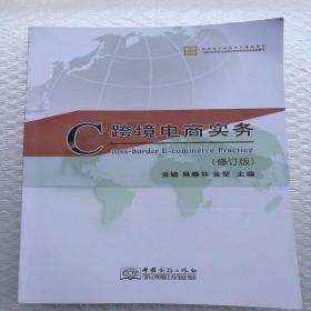 正版二手 跨境电商实务 2020年修订版 中国商务出版社 9787510332043