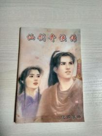 仙剑奇侠传(使用手册)