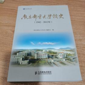 南京邮电大学校史 : 1942~2012年(全新)